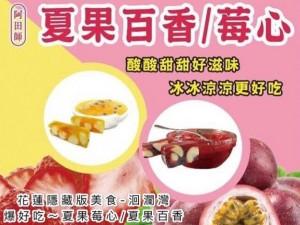 花蓮隱藏版美食-洄瀾灣爆好吃「夏果莓心/夏果百香」