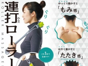 日本肩頸腰脖多功能滾輪按摩帶