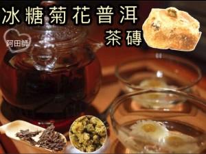 獨門手作-冰糖菊花普洱養生茶磚