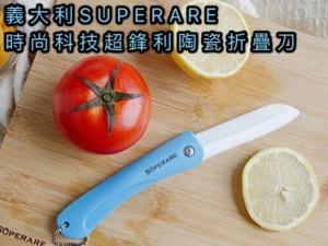 義大利SUPERARE時尚高科技-超鋒利陶瓷折疊刀