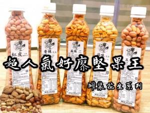 超人氣好廖堅果王-罐裝花生系列
