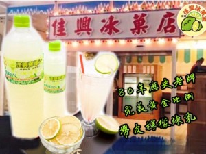 【花蓮新城佳興冰果室-帶皮檸檬煉乳汁】