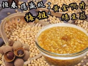 恆春隱藏版美食-梅姐古早味黃金鴉片綠豆蒜