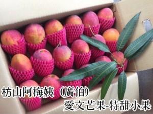 枋山廣伯愛文芒果-極品特甜小果