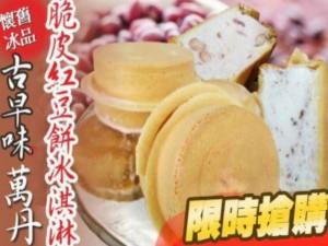 屏東萬丹古早味脆皮紅豆餅冰淇淋