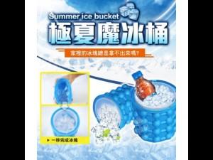 2018抗暑神器-極夏魔力冰桶