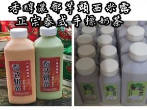 香醇濃郁芋頭西米露/正宗泰式手標奶茶