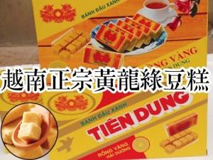 越南正宗黃龍綠豆糕