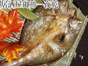 居酒屋日式料理店御用黃魚/午魚一夜乾