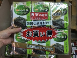 韓國傳統味付竹鹽海苔