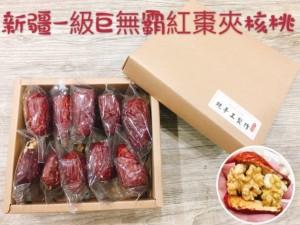 新疆一級巨無霸紅棗夾核桃(禮盒)
