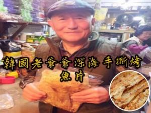 韓國正宗老爺爺深海手撕烤魚片