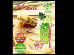 網購熱銷第-【義豐蔥油餅】